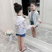 儿童防曬服 女童防曬衣新款中大童正韓洋氣兒童防曬服透氣女薄款外套 童趣潮品