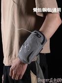 手機臂包跑步手機臂包戶外手機袋男士運動臂套手腕臂帶臂袋女款通用防水 suger
