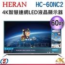 【信源】60吋 HERAN禾聯 4K智慧連網LED液晶顯示器+視訊盒 HC-60NC2 / HC60NC2 不含安裝