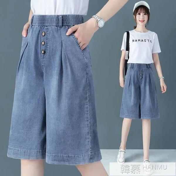 五分闊腿牛仔褲女2021新款夏季寬鬆薄款顯瘦七分褲鬆緊腰六分短褲 母親節特惠