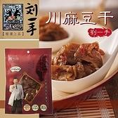 【南紡購物中心】劉一手.榕樹下川味麻辣豆干(100g/包,共四包)