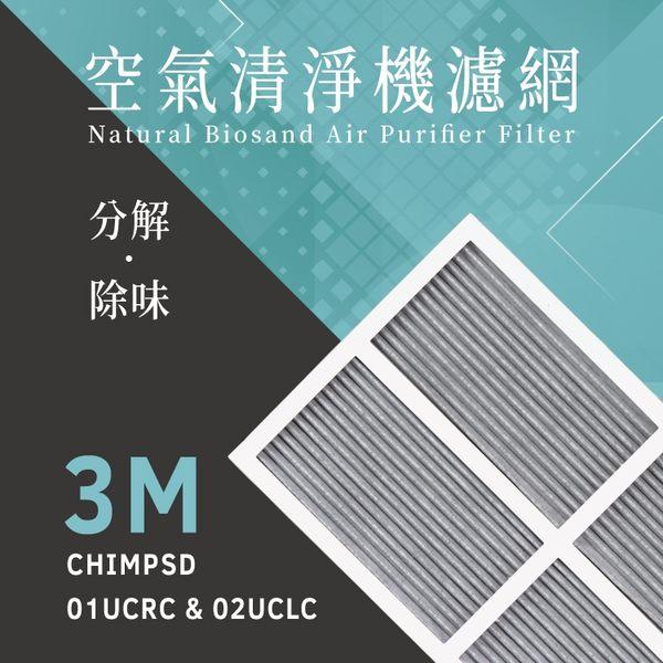 3M 空氣清淨機濾網 CHIMSPD - 01UCRC、02UCLC