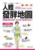 (二手書)人體發胖地圖:搞懂發胖的原理,找出永不發胖的吃法