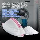 金德恩 台灣製造 一組2入 洗衣粉溶解袋...
