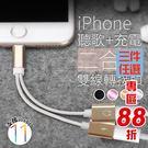 iPhone 轉接頭 Xs Max XR i8 i7 轉接線 lightning轉接 可同時充電聽歌 音頻轉接器 4色
