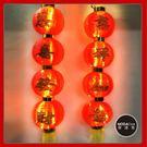 摩達客▶春節元宵◉恭喜發財吉祥如意◉四字中型裝飾燈籠串(兩串)+LED50燈插電式暖白光2串+IC控制