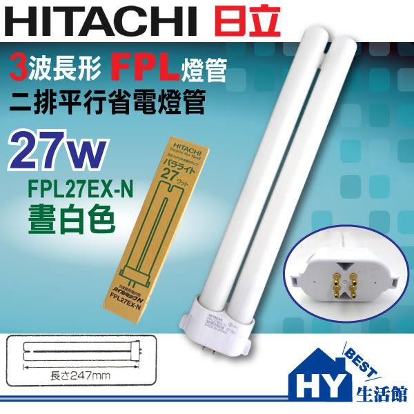 HITACHI 日立 三波長BB燈管 兩排型燈管 FPL 27W 日本製【FPL27EX-N晝白色】