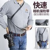 多功能減壓相機肩帶 微單快拆背帶 相機快掛保險帶腰扣腰掛安全繩  夢想生活家