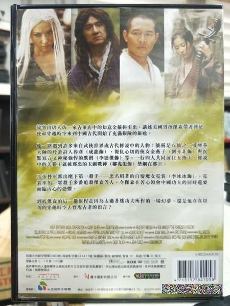 挖寶二手片-Y64-034-正版DVD-華語【功夫之王】-成龍 李連杰 劉亦菲 李冰冰