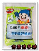 古意古早味 乖乖派頭包 (超霸包/416g/(52公克x8包)) 懷舊零食 童玩 糖果 奶油椰子 奶油乖乖