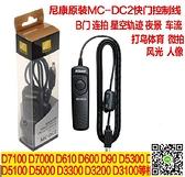 尼康Z7 D750 D610 D7500 D7200 D5600D3300D90原裝快門線MC-DC2 MKS宜品居家