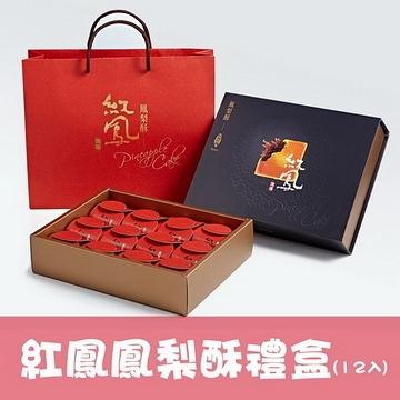 【南紡購物中心】《紅鳳鳳梨酥》紅鳳鳳梨酥禮盒(12入) [榮獲2011府城十大伴手禮]