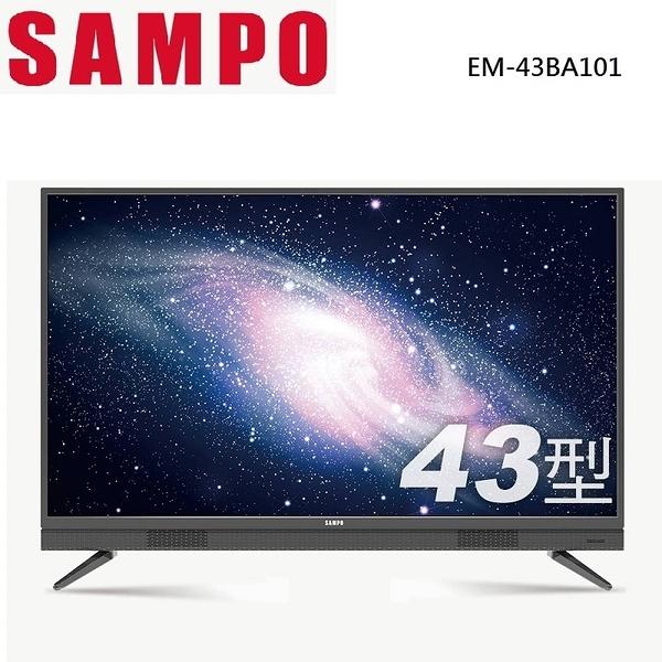 SAMPO聲寶 FHD低藍光43型LED液晶顯示器 EM-43BA101(含運不含安裝)