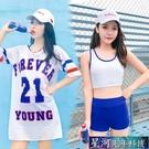 比基尼 泳衣女分體運動比基尼三件套平角韓國學生保守遮肚顯瘦泡溫泉泳裝 星河光年