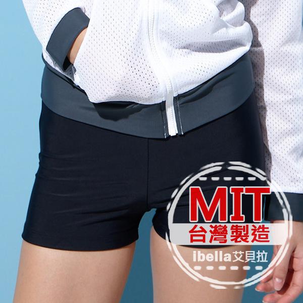 女泳褲 MIT台灣製造專櫃品牌素色二分短褲萊卡泳褲百搭  預購【36-66-81105】ibella 艾貝拉