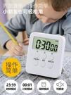 計時器 提醒器學生做題可靜音廚房倒計時定...