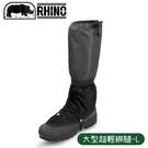 【RHINO 犀牛 大型超輕綁腿《灰/黑》】803/腿套/登山/防水/鞋子雨衣