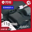Matador 鬥牛士 FlatPak™...