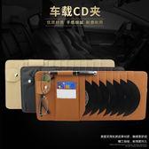 光碟收納包汽車CD包收納光盤CD盒光碟包套夾車載大容量車用DVD碟片包袋