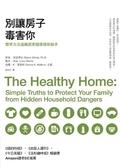 別讓房子毒害你:簡單方法遠離居家健康隱形殺手