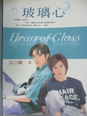 【書寶二手書T6/言情小說_OER】玻璃心_鏡水