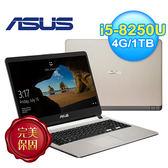【ASUS 華碩】X507UB-0381C8250U 15.6吋窄邊框霧面筆電 霧面金
