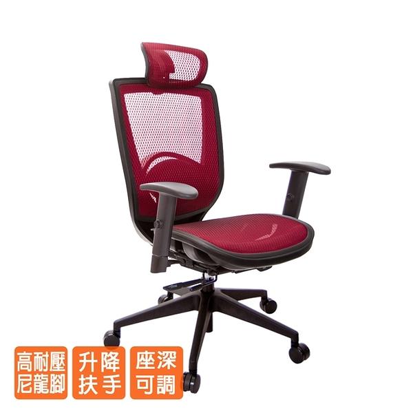 GXG 高背全網 電腦椅 (升降扶手) 型號81Z6 EA5