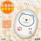 【勳風】熊熊不冷/懷爐/暖暖寶/電暖蛋(HF-H863) LED照明