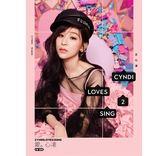 王心凌 CYNDILOVES2SING《愛。心凌》粉愛妮 正式版 CD 免運 (購潮8)