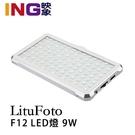 【映象攝影】LituFoto 麗能 F12 LED燈 金屬鋁身補光燈 可調色溫 攝影燈 輕薄 直播