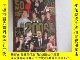 二手書博民逛書店Hit輕音樂罕見2007年2月號上 附海報Y19945