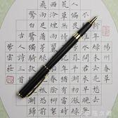 鋼筆 紫云莊硬筆書法筆經典好成人學生專用練字書法鋼筆美工筆 伊鞋本鋪