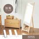 超顯瘦 全身鏡 鏡子 穿衣鏡【I0053】伊萊恩加寬全身立鏡(三色) MIT台灣製 完美主義