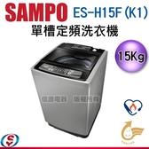【信源電器】15公斤【聲寶SAMPO 單槽定頻洗衣機】ES-H15F(K1) / ESH15FK1