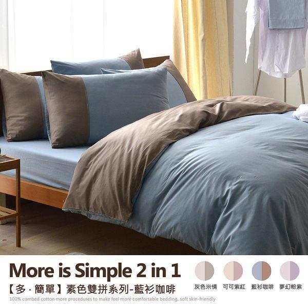 【班尼斯名床】【6x7尺雙人特大床包被套組(含2個枕套+被套)】【多簡單-素色雙拼】精梳純棉