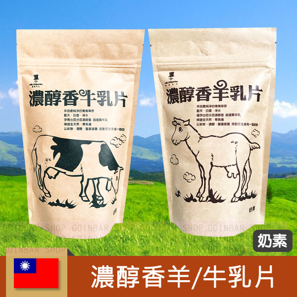 森之寶 濃醇香乳片100g 牛乳片/羊乳片 (購潮8)