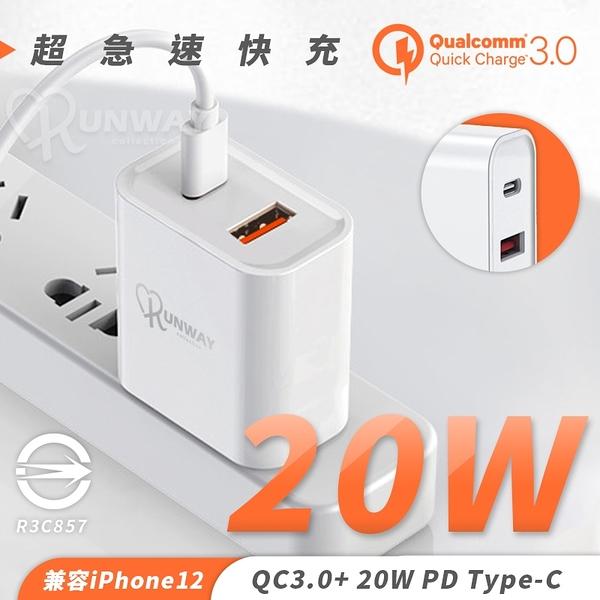 iphone 20W 快速充電 QC3.0 PD快充 Type-C USB 充電頭 充電器 供電器 旅充頭 BSMI認證