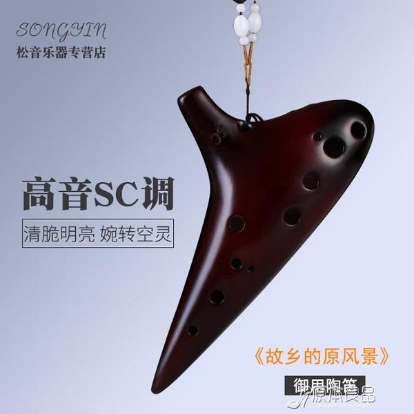 【SONYIN/鬆音】12孔SC陶笛高音C調專業演奏級款樂器初學包教會【母親節禮物】
