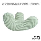 【韓版】設計師款50D超密度記憶棉三角趴睡枕條紋藍