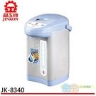 *元元家電館*晶工牌 4.0L電動熱水瓶 JK-8340