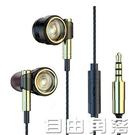耳機入耳式有線高音質華為重低音運動小米oppo通用耳塞式K歌金屬 自由角落