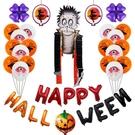 殭屍紙卡人物萬聖節裝飾佈置氣球套裝組 萬聖節 場地布置 活動派對 活動 派對 橘魔法 現貨 PARTY