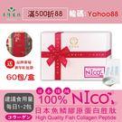 100%日本NICO魚鱗膠原蛋白60包/盒(禮盒)【美陸生技AWBIO】