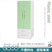 《固的家具GOOD》033-06-AX (塑鋼材質)2.1尺開門衣櫥/衣櫃-綠/白色【雙北市含搬運組裝】