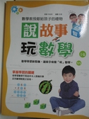 【書寶二手書T1/兒童文學_DXU】說故事玩數學-益智篇_李毓佩