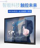 觸摸壹體機 多媒體觸摸屏幼兒園教學一體廣告機電子互動白板會議培訓電腦電視JD 雲雨尚品