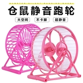全館83折倉鼠跑輪靜音運動跑步機免郵倉鼠大號玩具用品跑球滾輪帶支架轉輪