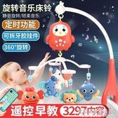 懸掛式床鈴嬰兒床頭上玩具新生兒寶寶推車掛件音樂旋轉搖鈴3個月2 NMS名購居家