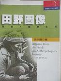 【書寶二手書T1/傳記_H18】田野圖像:我的人類學生涯_李亦園
