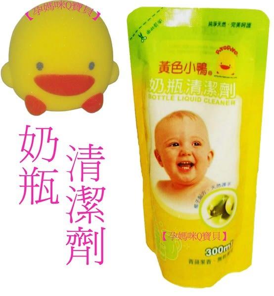 台灣製黃色小鴨奶瓶清潔劑300ml~補充包88162